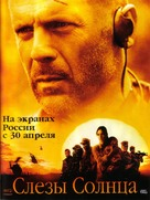 Tears Of The Sun - Russian Movie Poster (xs thumbnail)
