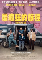 Come As You Are - Taiwanese Movie Poster (xs thumbnail)