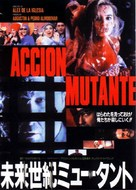 Acción mutante - Japanese DVD cover (xs thumbnail)