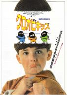3 Ninjas - Japanese Movie Poster (xs thumbnail)