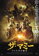 Day of the Mummy - Japanese DVD cover (xs thumbnail)