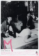 M - Japanese Movie Poster (xs thumbnail)