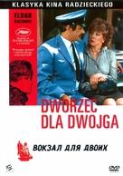 Vokzal dlya dvoikh - Polish DVD cover (xs thumbnail)