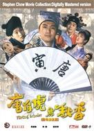 Tang Bohu dian Qiuxiang - Chinese Movie Cover (xs thumbnail)