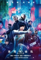 Ghost in the Shell - Chinese Movie Poster (xs thumbnail)