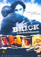 Brick - DVD movie cover (xs thumbnail)