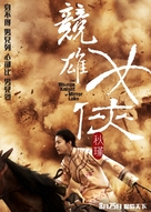 The Woman Knight of Mirror Lake - Hong Kong Movie Poster (xs thumbnail)