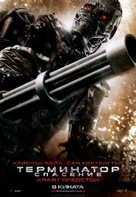 Terminator Salvation - Bulgarian Movie Poster (xs thumbnail)