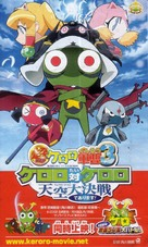 Chô Gekijô-ban Keroro gunsô 3: Keroro tai Keroro Tenkû daikessen de arimasu! - poster (xs thumbnail)