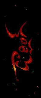 Darling - Indian Logo (xs thumbnail)