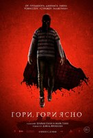 Brightburn - Russian Movie Poster (xs thumbnail)