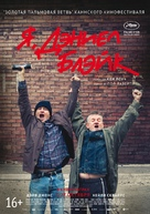 I, Daniel Blake - Russian Movie Poster (xs thumbnail)