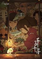 Sen to Chihiro no kamikakushi - Chinese Re-release poster (xs thumbnail)