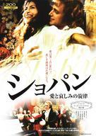 Chopin. Pragnienie milosci - Japanese Movie Poster (xs thumbnail)