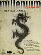 Män som hatar kvinnor - Russian DVD cover (xs thumbnail)