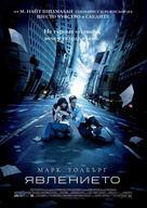 The Happening - Bulgarian Movie Poster (xs thumbnail)