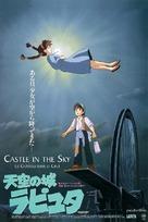 Tenkû no shiro Rapyuta - Dutch Movie Poster (xs thumbnail)