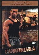 Lionheart - Russian DVD cover (xs thumbnail)