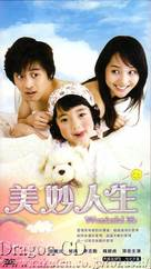"""Wonderful Life"" - Taiwanese Movie Cover (xs thumbnail)"