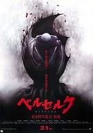 Beruseruku: Ougon jidai-hen III - Kourin - Japanese Movie Poster (xs thumbnail)