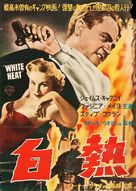 White Heat - Japanese Movie Poster (xs thumbnail)