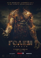 The Golem - Russian Movie Poster (xs thumbnail)