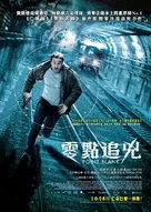 À bout portant - Hong Kong Movie Poster (xs thumbnail)