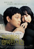 Urideul-ui haengbok-han shigan - South Korean Movie Poster (xs thumbnail)
