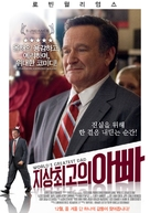 World's Greatest Dad - South Korean Movie Poster (xs thumbnail)