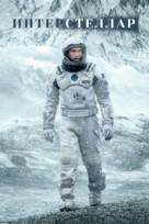 Interstellar - Russian Movie Cover (xs thumbnail)