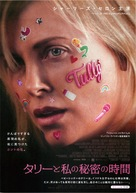 Tully - Japanese Movie Poster (xs thumbnail)