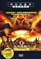 The Curse of King Tut's Tomb - Chinese DVD cover (xs thumbnail)