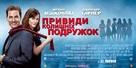 Ghosts of Girlfriends Past - Ukrainian Movie Poster (xs thumbnail)