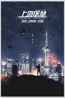 Shanghai Fortress - Chinese Movie Poster (xs thumbnail)