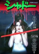 Tenebre - Japanese Movie Poster (xs thumbnail)