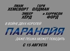 Paranoia - Russian Logo (xs thumbnail)