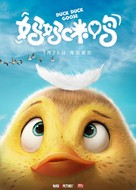 Duck Duck Goose - Chinese Movie Poster (xs thumbnail)