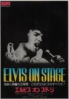 Elvis: That's the Way It Is - Japanese Movie Poster (xs thumbnail)
