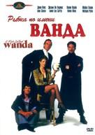 A Fish Called Wanda - Russian DVD movie cover (xs thumbnail)