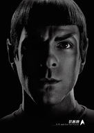 Star Trek - German Movie Poster (xs thumbnail)