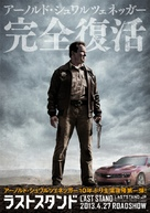 The Last Stand - Japanese Movie Poster (xs thumbnail)