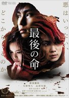Saigo no inochi - Japanese DVD movie cover (xs thumbnail)