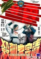 Can ku da ci sha - Hong Kong Movie Poster (xs thumbnail)