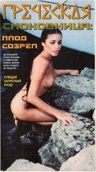 Griechische Feigen - Russian Movie Cover (xs thumbnail)