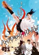 Hai kikku gâru! - Japanese Movie Cover (xs thumbnail)