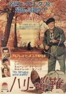 The Trouble with Harry - Japanese Movie Poster (xs thumbnail)