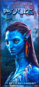 Avatar - Taiwanese Movie Poster (xs thumbnail)