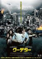 No Escape - Japanese Movie Poster (xs thumbnail)