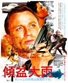 Skyfall - Japanese Movie Poster (xs thumbnail)