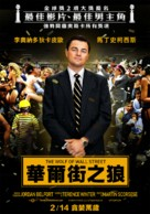The Wolf of Wall Street - Taiwanese Movie Poster (xs thumbnail)